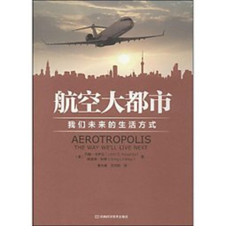 航空大都市:我们未来的生活方式