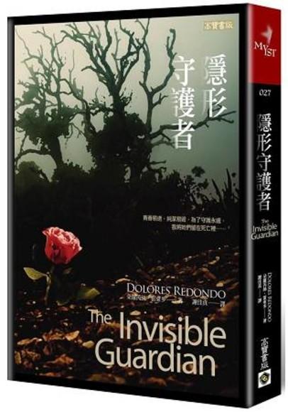 隱形守護者 The Invisible Guardian