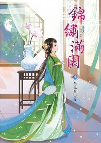 錦繡滿園 4