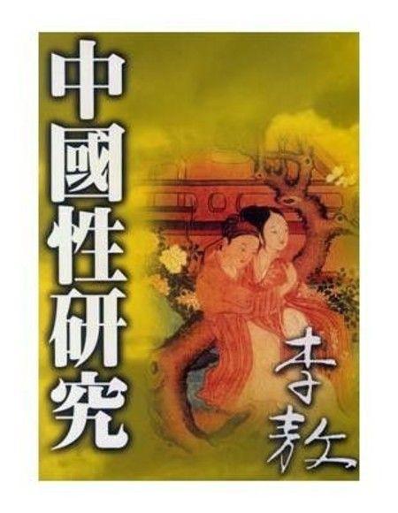 中國性研究