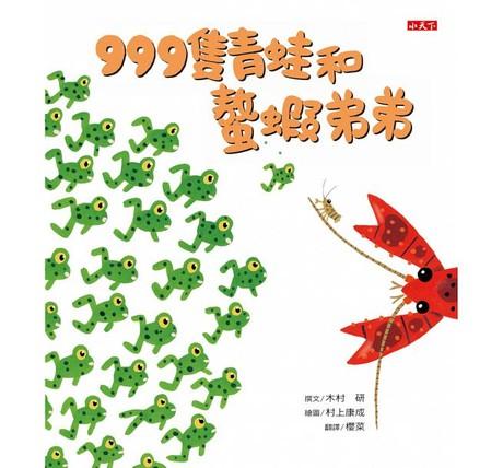 999隻青蛙和螯蝦弟弟(精裝)