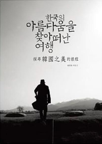 探尋韓國之美的旅程(平裝)