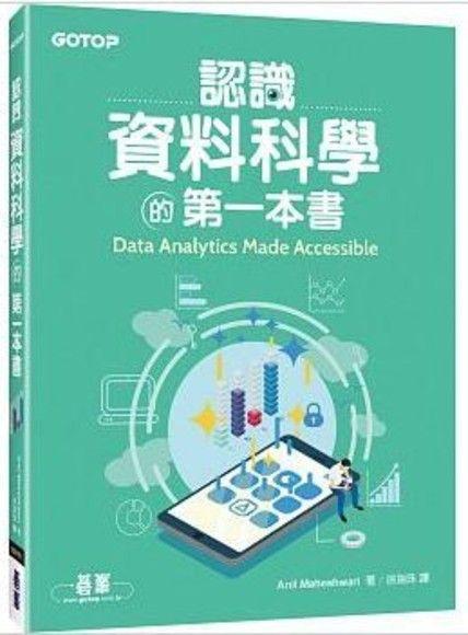 認識資料科學的第一本書