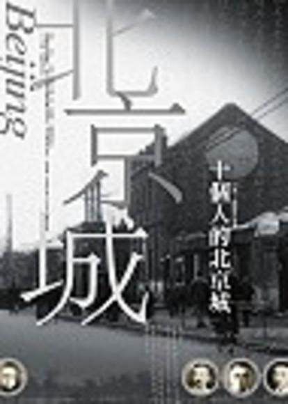 十個人的北京城