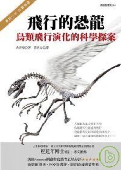 飛行的恐龍:鳥類飛行演化的科學探案(平裝)