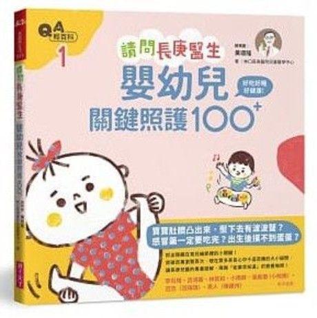 請問長庚醫生(1)好吃好睡好健康,嬰幼兒關鍵照護100+