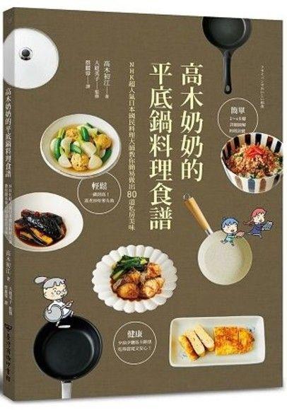高木奶奶的平底鍋料理食譜
