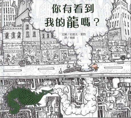 你有看到我的龍嗎?