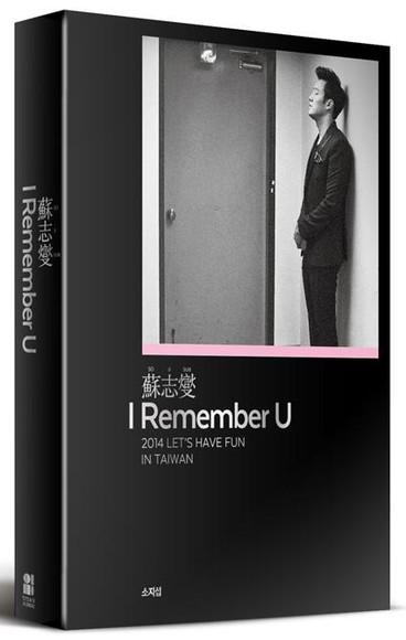 蘇志燮I Remember U:蘇志燮台灣專場粉絲DVD書(5+1完全保存版)人文時尚黑