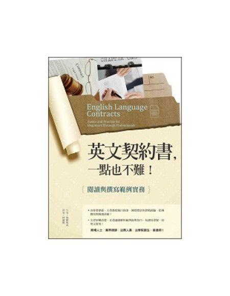 英文契約書,一點也不難!閱讀與撰寫範例實務(20K)(軟精裝)
