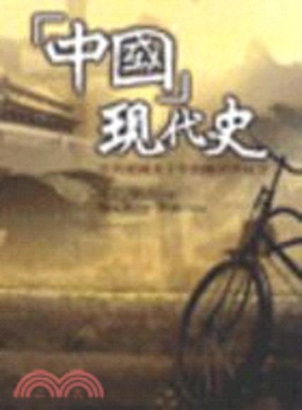 「中國」現代史