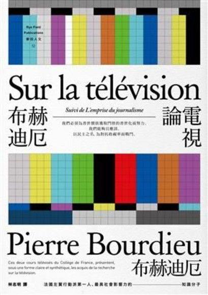 布赫迪厄論電視