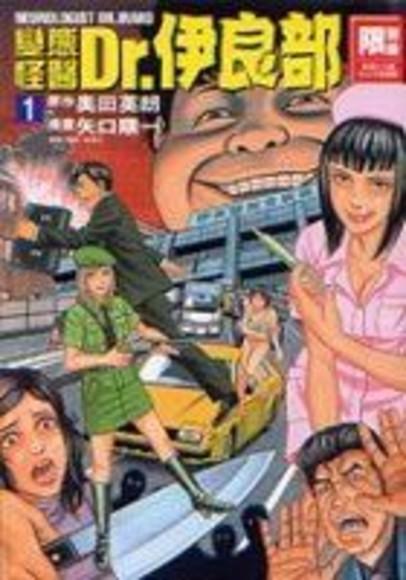 變態怪醫Dr.伊良部(漫畫)(1)