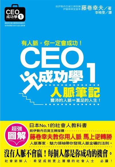 CEO成功學1人脈筆記