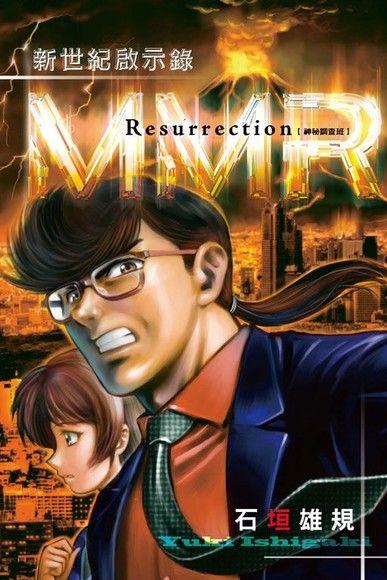 MMR神秘調查班:新世紀啟示錄