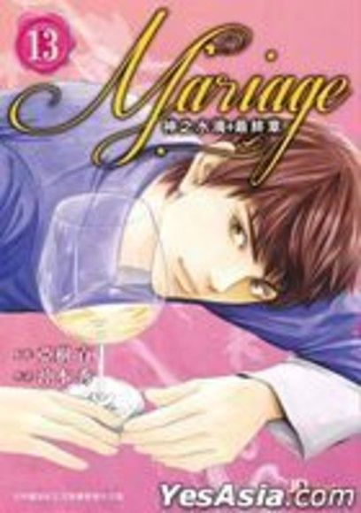 Mariage 神之水滴 最終篇 (Vol.13)