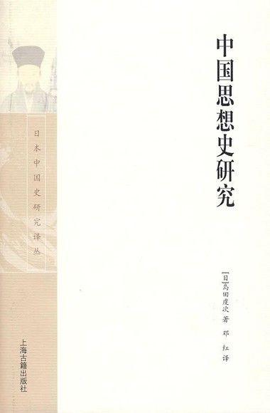 中国思想史研究