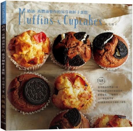 東京名師馬芬vs杯子蛋糕:只要1個缽盆+5種材料,奶油、液體油都可以輕鬆做!Muffins&Cupcakes