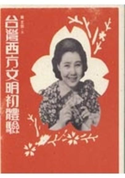 台灣西方文明初體驗(平裝)