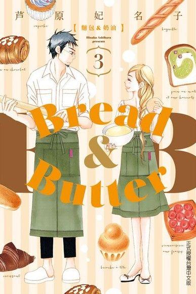 麵包&奶油 3