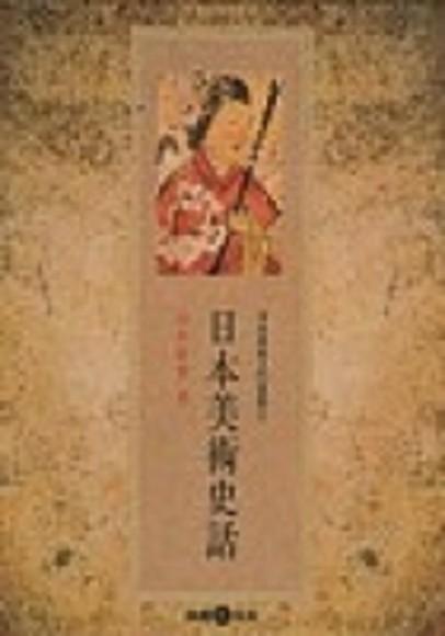 日本美術史話