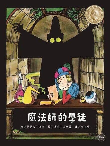 魔法師的學徒(國際安徒生大獎9)