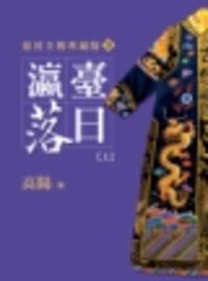 瀛台落日(上)