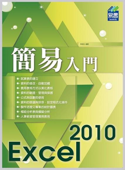 簡易Excel 2010