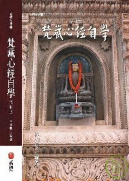 梵藏心經自學《修訂版》附光碟片(精裝)