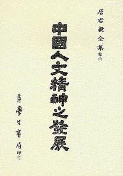 中國人文精神之發展