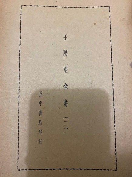 王陽明全書(四冊)