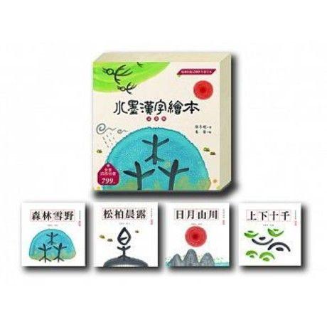水墨漢字繪本套書(森林雪野、松柏晨露、日月山川、上下十千)