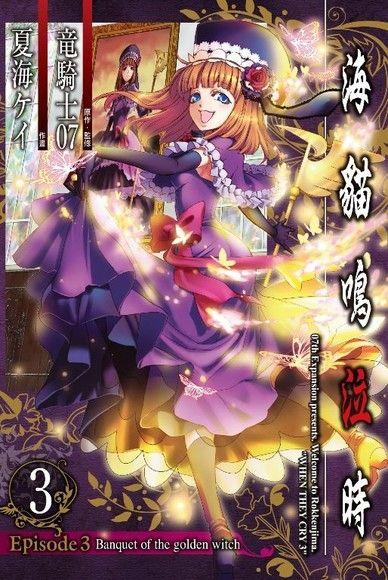 海貓鳴泣時 Episode3:Banquet of the golden witch 3