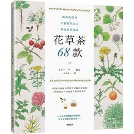 花草茶68款