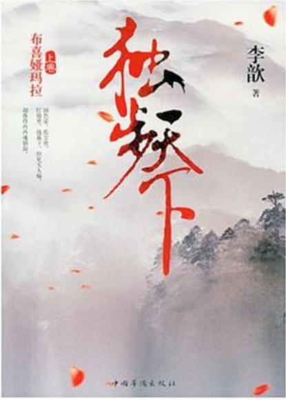 獨步天下(全三冊)