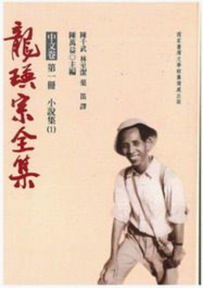 龍瑛宗全集(中文卷)第三冊