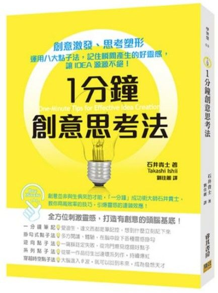 1分鐘創意思考法:運用八大點子法,記住瞬間產生的好靈感,讓IDEA源源不絕!