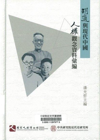 胡適與現代中國人權觀念資料彙編
