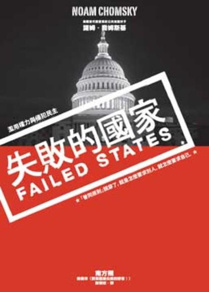 失敗的國家