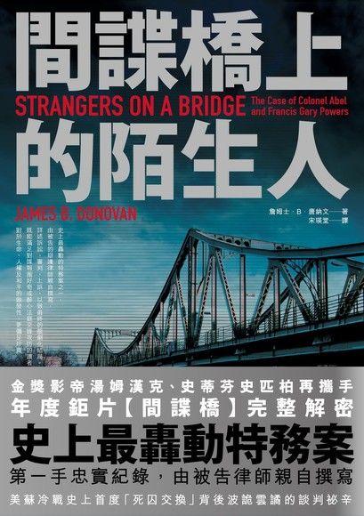 間諜橋上的陌生人