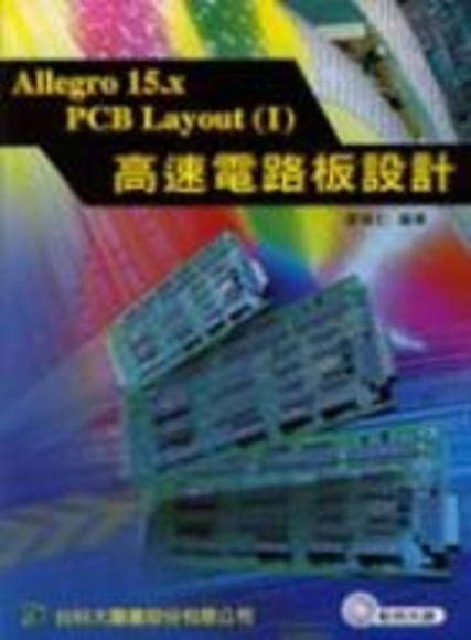 Allegro 15.x PCB Layout 高速電路板設計