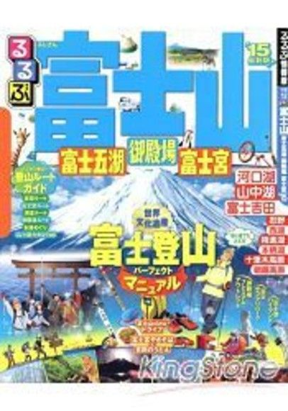 富士山富士五湖御殿場富士宮旅遊 2015年版