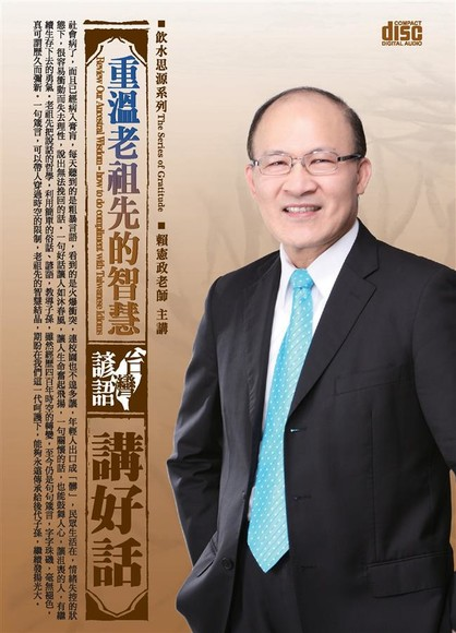 重溫老祖先的智慧:台灣諺語講好話(2CD)