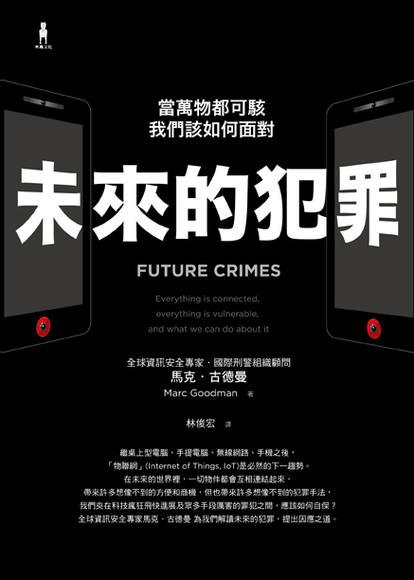 未來的犯罪:當萬物都可駭,我們該如何面對(軟精裝)