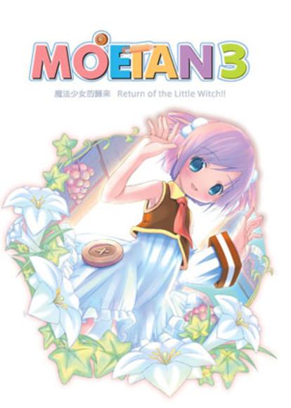 MOETAN3 ~萌單3~