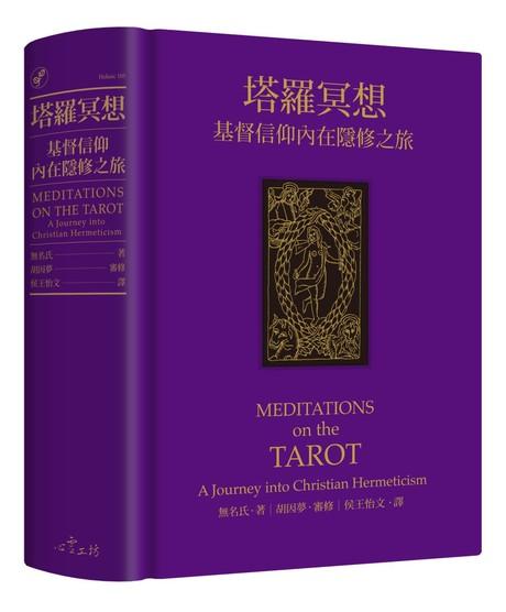 塔羅冥想:基督信仰內在隱修之旅