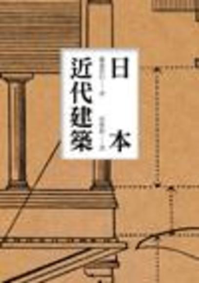日本近代建築