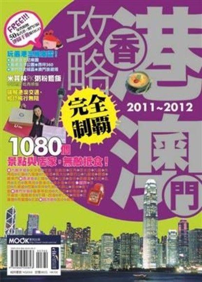 香港澳門攻略完全制霸2011-2012