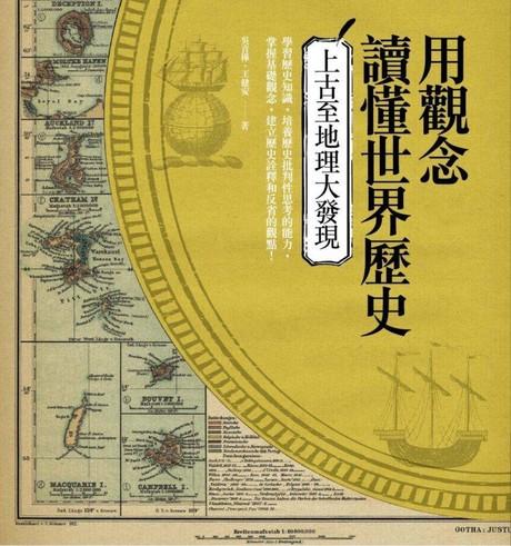 用觀念讀懂世界史: 上古至地理大發現