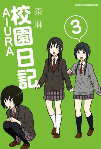 校園日記AIURA 3